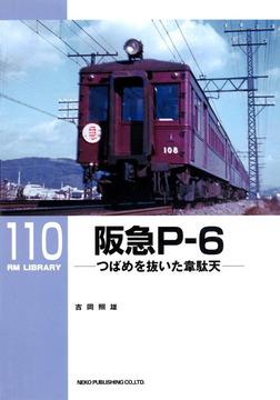 阪急P-6-電子書籍