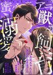 蜜恋ティアラ獣溺愛飼育 Vol.29
