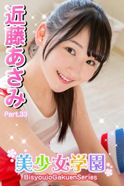 美少女学園 近藤あさみ Part.33-電子書籍