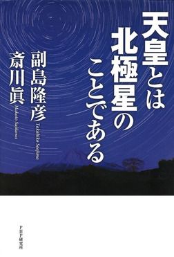 天皇とは北極星のことである-電子書籍