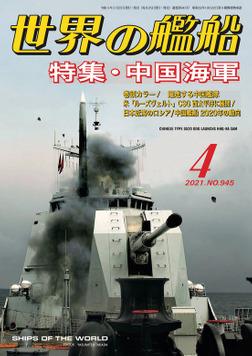 世界の艦船 2021年 4月号-電子書籍