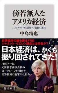 傍若無人なアメリカ経済 アメリカの中央銀行・FRBの正体