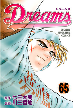 Dreams(65)-電子書籍