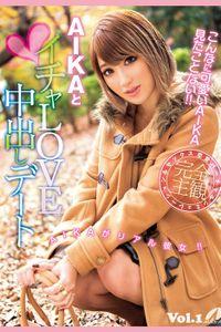 【中出し】イチャLOVE中出しデート Vol.1 / AIKA