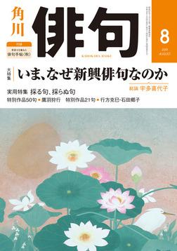 俳句 2019年8月号-電子書籍