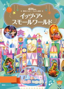 東京ディズニーランド絵本 イッツ・ア・スモールワールド-電子書籍