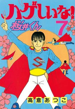 ハゲしいな!桜井くん(7)-電子書籍