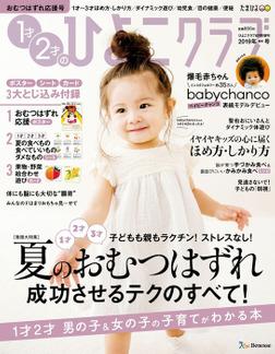 ひよこクラブ2019年6月号増刊 1才2才のひよこクラブ2019年夏秋号-電子書籍