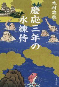 慶応三年の水練侍