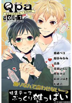 Qpa Vol.1 ぷっくり雄っぱい-電子書籍