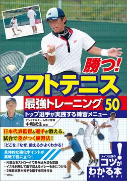 勝つ!ソフトテニス 最強トレーニング50 トップ選手が実践する練習メニュー-電子書籍
