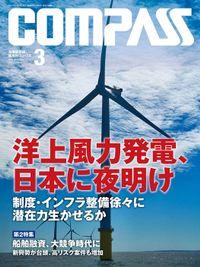 海事総合誌COMPASS2019年3月号 洋上風力発電、日本に夜明け 制度・インフラ整備徐々に 潜在力生かせるか