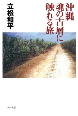 沖縄 魂の古層に触れる旅-電子書籍
