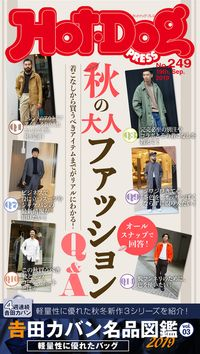 Hot-Dog PRESS (ホットドッグプレス) no.249 秋の大人ファッションQ&A