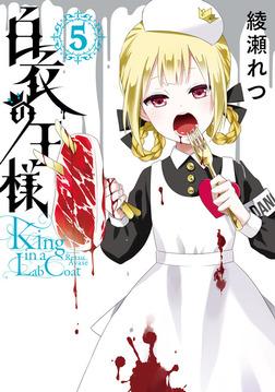 白衣の王様 5巻-電子書籍