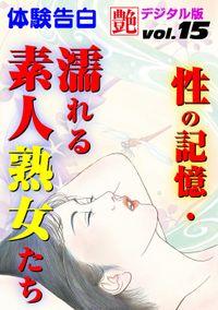 【体験告白】性の記憶・濡れる素人熟女たち ~『艶』デジタル版 vol.15~