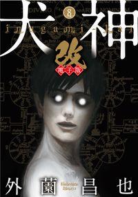 犬神・改 電子版 (8)