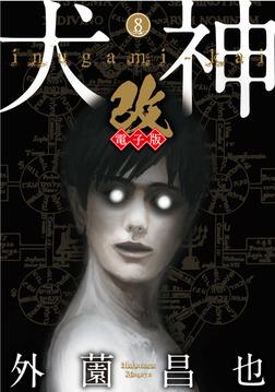犬神・改 電子版 (8)-電子書籍