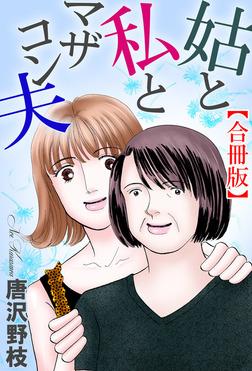 姑と私とマザコン夫【合冊版】-電子書籍