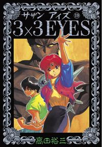 3×3EYES(19)