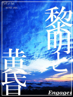 黎明と黄昏-電子書籍