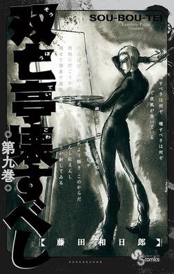 双亡亭壊すべし(9)-電子書籍