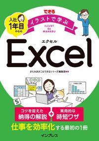 できる イラストで学ぶ 入社1年目からのExcel