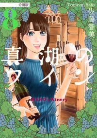 真湖のワイン 分冊版8