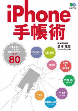 iPhone手帳術-電子書籍