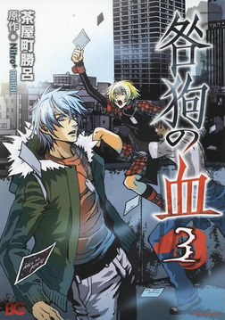 咎狗の血(3)-電子書籍