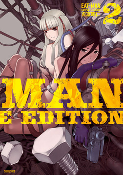 EAT-MAN COMPLETE EDITION(2)-電子書籍