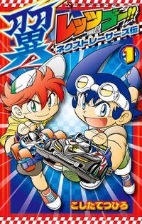 レッツ&ゴー!! 翼 ネクストレーサーズ伝(てんとう虫コミックス)