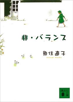 非・バランス-電子書籍