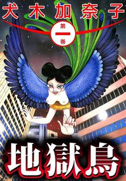 地獄鳥 1巻-電子書籍