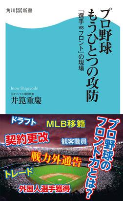 プロ野球 もうひとつの攻防 「選手vsフロント」の現場-電子書籍