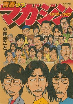 青春少年マガジン1978~1983-電子書籍