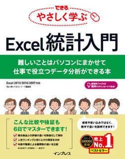 できる やさしく学ぶExcel統計入門 難しいことはパソコンにまかせて仕事で役立つデータ分析ができる本-電子書籍