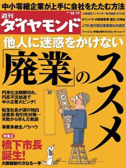 週刊ダイヤモンド 11年12月17日号-電子書籍