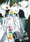 妊活道少年(分冊版) 13