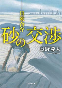 砂の交渉 日米合弁-電子書籍
