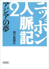 ニッポン人脈記2