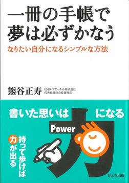 一冊の手帳で夢は必ずかなう - なりたい自分になるシンプルな方法-電子書籍