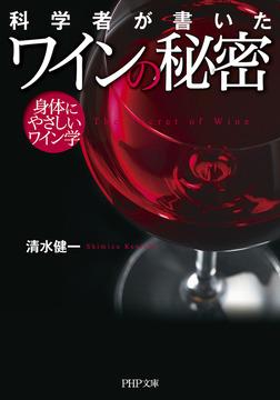科学者が書いた ワインの秘密 身体にやさしいワイン学-電子書籍