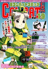 裏コンバットコミック19