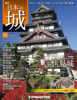 日本の城 改訂版 第66号-電子書籍