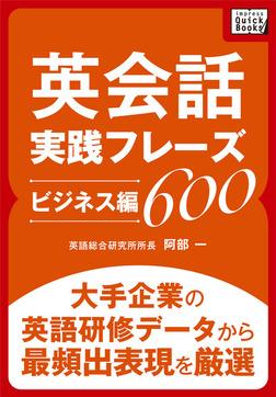 英会話実践フレーズ600 [ビジネス編] 大手企業の英語研修データから最頻出表現を厳選-電子書籍