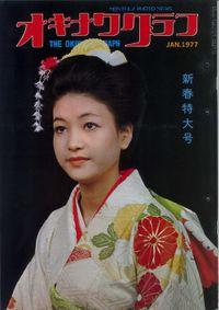 オキナワグラフ 1977年新春特大号 戦後沖縄の歴史とともに歩み続ける写真誌
