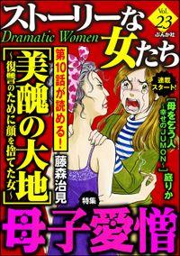 ストーリーな女たち母子愛憎 Vol.23