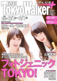 週刊 東京ウォーカー+ 2017年No.22 (5月31日発行)