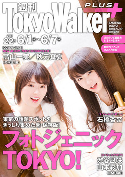 週刊 東京ウォーカー+ 2017年No.22 (5月31日発行)-電子書籍